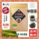 【送料無料】 雲南プーアル茶 (150g)〔中国茶〕 ◎ プアール茶 森のこかげ 健やかハウス