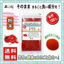 【送料無料】 トマト (粉末)パウダー [100g] 森のこかげ 健やかハウス とまと tomato 野菜 やさい