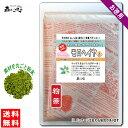 【送料無料】 モロヘイヤ茶 (粉末)パウダー [500g] 森のこかげ 健やかハウス もろへいや茶