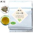 【業務用健康茶】 バナバ茶 (500g 内容量変更)<お徳用> 森のこかげ 健やかハウス