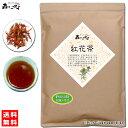 【訳あり期限2019.11】 紅花茶 (1kg)<お徳用> ベニバナ (べにばな) 森のこかげ 健やかハウス