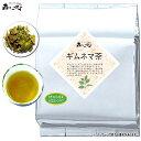 【業務用健康茶】 ギムネマ茶 (1kg)<お徳用> ぎむねま茶 100% (ギムネマシルベスタ) 森のこかげ 健やかハウス