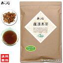 【訳あり期限2019.10】 羅漢果茶 (1kg)<お徳用> ラカンカ茶 森のこかげ 健やかハウス