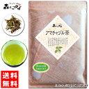 【送料無料】 アマチャヅル茶 (100g)(アマチャズル) 森のこかげ 健やかハウス
