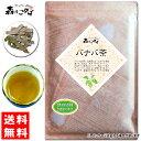 【送料無料】 バナバ茶 (150g 内容量変更) 森のこかげ 健やかハウス