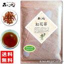 【送料無料】 紅花茶 (50g 内容量変更) ベニバナ (べにばな) 森のこかげ 健やかハウス