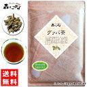 5【送料無料】 グァバ茶 (200g)≪ガバ