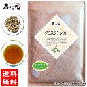 【訳あり期限2020.10】 クミスクチン茶 (120g×2袋セット)≪くみすくちん茶 100%≫ 森のこかげ 健やかハウス