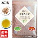 【送料無料】 国産 目薬の木茶 (70g 内容量変更) メグスリノキ茶 森のこかげ 健やかハウス