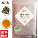 【送料無料】 羅布麻茶 (180g 内容量変更)≪ らふま茶 100%≫ ラフマ茶 森のこかげ 健やかハウス