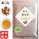 【送料無料】 霊芝茶 (45g 内容量変更)≪ レイシ茶 100%≫ れいし茶 森のこかげ 健やかハウス