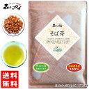 ショッピング麦茶 5【送料無料】 国産 ソバ茶 (500g)≪そば茶 100%≫ 蕎麦茶 そばちゃ 健康茶 森のこかげ 健やかハウス