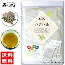 【送料無料】 バナバ茶 (3g×35p 内容量変更)「ティーバッグ」 森のこかげ 健やかハウス