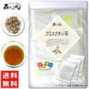 【送料無料】 クミスクチン茶 (3g×15p)「ティーバッグ」≪くみすくちん茶 100%≫ 森のこかげ 健やかハウス