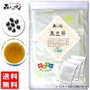【訳あり期限2020.10】 黒豆茶 (3g×20p×2袋セット)「ティーバッグ」≪くろまめ茶 100%≫ 森のこかげ 健やかハウス