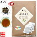 7【お徳用TB送料無料】 どくだみ茶 (