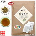 【お徳用TB送料無料】 クコ茶 (2g×100p 内容量変更)「ティーパック」(枸杞茶) 森のこかげ 健やかハウス