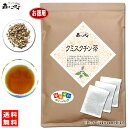 【訳あり期限2020.11】 クミスクチン茶 (3g×70p 内容量変更)「ティーパック」≪くみすくちん茶 100%≫ 森のこかげ 健やかハウス