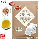 7 国産 目薬の木茶 (3g×60p 内容量変更)「ティーパック」≪メグスリノキ茶 100%≫ 森のこかげ 健やかハウス