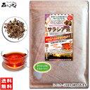 【送料無料】 サラシア茶 (300g)≪さらしあ茶 100%...