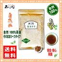 【送料無料】 羅漢果茶 (100g)(ラカンカ茶) 森のこかげ 健やかハウス 10P03Dec16