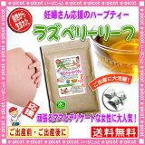 【お徳用TB】 ラズベリーリーフティー ( TB1.5g×100p ) 100% 妊婦さん応援 安産 ハーブティーマタニティー