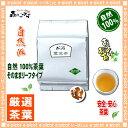 【業務用健康茶】 霊芝茶 (1kg)<お徳用> れいし茶 森のこかげ 健やかハウス 10P03Dec16