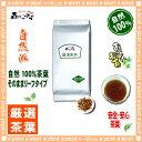【業務用健康茶】 羅漢果茶 (1kg)<お徳用> ラカンカ茶 森のこかげ 健やかハウス