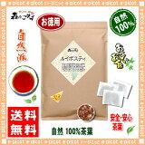 【お徳用TB】 [ スーぺリアグレード ] ルイボス茶 ( 1.5g×120p )≪ ルイボスティー 100% ≫ 10P01Mar15
