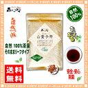 【送料無料】 山査子茶 (200g)≪ サンザシ茶 100%≫ さんざし茶 森のこかげ 健やかハウス