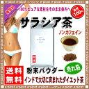 【業務用健康茶】 サラシア (粉末) パウダー (業務用 1kg)≪さらしあ茶 100%≫ [コタラヒム茶] 森のこかげ 健やかハウス