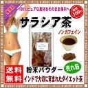 【送料無料】 サラシア (粉末) パウダー (100g)≪さらしあ茶 100%≫ [コタラヒム茶] 森のこかげ 健やかハウス