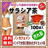 【お徳用TB】サラシア茶 ( 3g×100p )≪ さらしあ茶 100% ≫ サラシア [ コタラヒム茶 ] 10P06May15