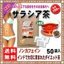 【お徳用TB送料無料】 サラシア茶 (3g×50p)≪さらし...