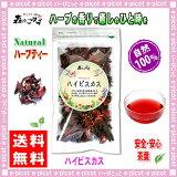 【】 オーガニック ハイビスカス ティー [ 50g入 ] 人気のハーブ!ビタミン豊富
