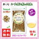 【送料無料】 オーガニック カモミールジャーマンティー [40g](カミツレ) カモミールティー ◇