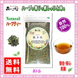 1【】 ネトル ティー [ 30g入 ] 季節の変わり目に優しい香り