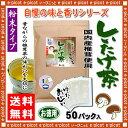 【送料無料】 しいたけ茶 [2g×50p] 椎茸茶 顆粒タイ...