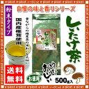 【送料無料】 しいたけ茶 [業務用 500g] 椎茸茶 顆粒...