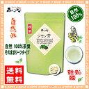 【送料無料】 シモン茶 [芋粉末](100g)(シモン芋100%茶) 【倉岳町産】 しもん茶 森のこかげ 健やかハウス
