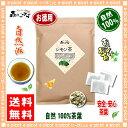 【お徳用TB送料無料】 シモン茶 (2g×80p)「ティーバッグ」≪しもん茶 100%≫ 倉岳町産 森のこかげ 健やかハウス