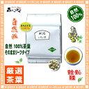 【業務用健康茶】 シモン茶 (1kg)<お徳用>≪しもん茶 100%≫ 【倉岳町産】 森のこかげ 健やかハウス