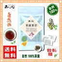 【送料無料】 しそ葉茶 (2g×20p)「ティーバッグ」(紫蘇葉 シソ) 森のこかげ 健やかハウス