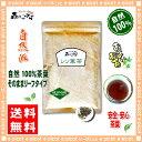 【送料無料】 しそ葉茶 (60g)(紫蘇葉 シソ) 森のこかげ 健やかハウス