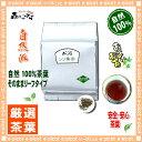 【業務用健康茶】 しそ茶 (1kg)<お徳用> 紫蘇 (シソ) 森のこかげ 健やかハウス