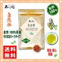 【送料無料】 ソバ茶 (250g)≪そば茶 100%≫ 蕎麦茶 森のこかげ 健やかハウス