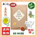 【お徳用TB送料無料】 ソバ茶 (5g×70p)「ティーバッグ」≪そば茶 100%≫ ◇ 蕎麦茶 森のこかげ 健やかハウス