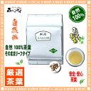 【業務用健康茶】 すいかずら茶 (1kg)<お徳用> スイカズラ ◇ 忍冬茶 森のこかげ 健やかハウス