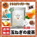 【送料無料】 [国産] 玉ねぎの皮茶 (2g×70p) ケルセチン豊富 (玉ネギの皮100%) 玉葱