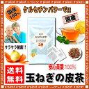 【送料無料】 [国産] 玉ねぎの皮茶 (2g×20p) ケルセチン豊富 (玉ネギの皮100%) 玉葱